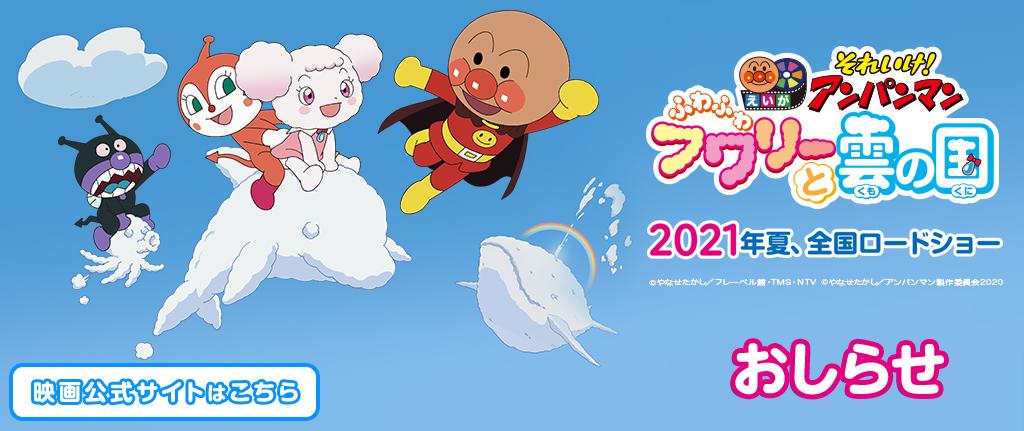 2020年 映画『それいけ!アンパンマン ふわふわフワリーと雲の国』公式サイト